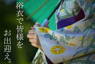 秘花日本橋 7月・8月、浴衣で皆様をおもてなし致します♪