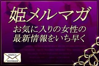 秘花日本橋 誰よりも早く、出勤情報をGET!!!