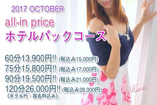 秘花日本橋 月間イベント all-in price《ホテルパックコース》