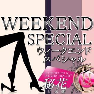 秘花日本橋 本日開催!! 全店合同イベント!!  『Weekend Special』