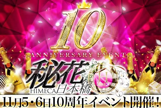 秘花日本橋  秘花 日本橋店 『9周年記念祭』