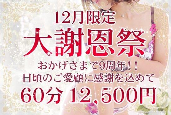 秘花日本橋 12月大謝恩祭イベント開催!!