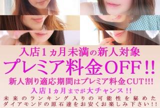 秘花日本橋 『プレミア料金OFF!!』 入店1ヶ月未満の新人