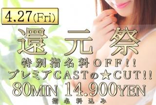 秘花日本橋 4/27(金) ALLプレミアCUT!!《還元祭イベント》開催!!