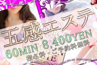 秘花日本橋 驚愕価格!! 60分9,000円!!  五感エステコース!!