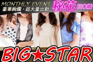 秘花日本橋 7月の月間イベント!!『BIG☆STAR summer』開催!!