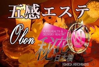 秘花日本橋 期間限定!!  五感エステコース OBON!! 今だけ!会員様特典あります♪
