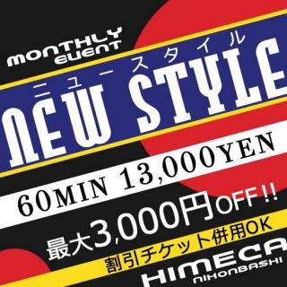 秘花日本橋 月間『New Style』イベント開催!!