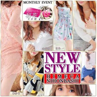 秘花日本橋 2020年1月!!『New Style-JAN』月間イベント!!