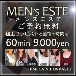 秘花日本橋 驚愕価格!! 60分9,000円!!  メンズエステコース!!