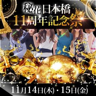 秘花日本橋 秘花 日本橋店 『11周年記念祭』