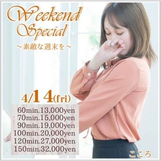 秘花日本橋 週末限定 BIG EVENT!!『Weekend Special』開催!!