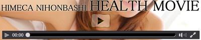 ヘルスプレイ動画
